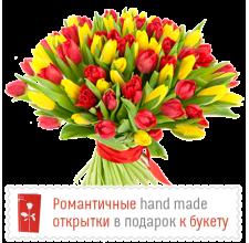 101 жёлто-красный тюльпан